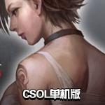 小龙CSOL单机版蛇年贺岁版V1.8