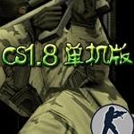 CS1.8中文版