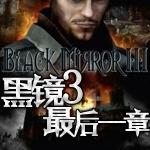 黑镜3:最后一章