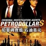 犯罪调查组:石油美元