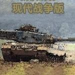 钢铁战豹现代战争版