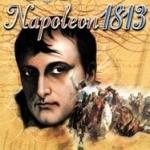 拿破仑1813战史