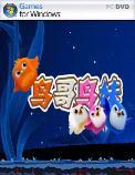 鸟哥鸟妹中文版