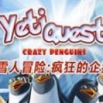 雪人冒险疯狂的企鹅