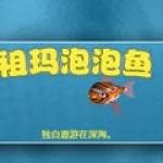 祖玛泡泡鱼