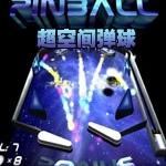 超空间弹球中文版