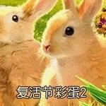 复活节彩蛋2