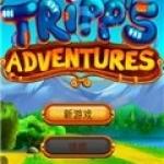 特里普的冒险中文版