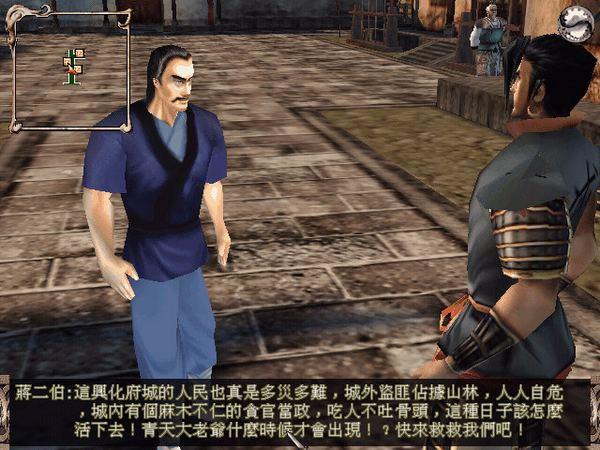 笑傲江湖2:五岳剑派
