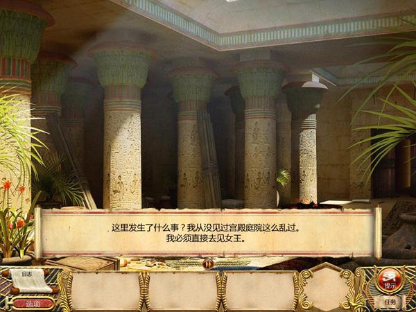 埃及艳后之谜