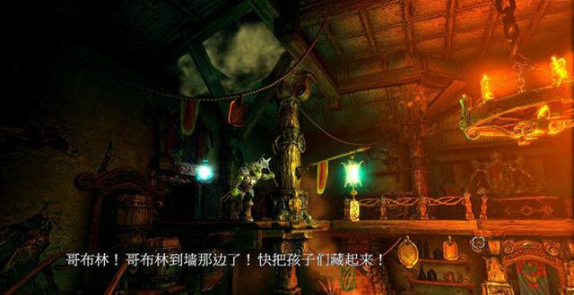 魔幻三杰2:哥布林的威胁