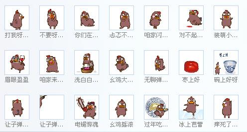 qq 表情包/最全的小幺鸡QQ表情包,共有300个动态小幺鸡表情。