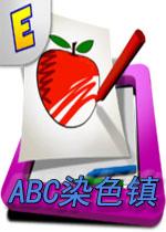 ABC染色镇