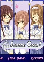 科学少女组