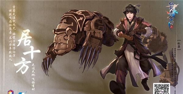 《仙剑奇侠传6》新主角居十方 首度操控战兽