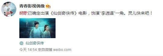 胡歌确认回归《仙剑奇侠传》电影 你希望灵儿谁来演?