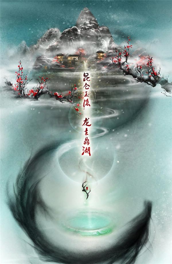 《古剑奇谭3》概念图爆出 提供试玩版