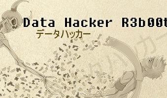 数据黑客:重启