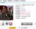 《生化危机:启示录2》最新截图 8月20日发售!