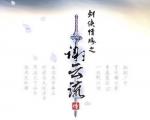 好消息!《剑侠情缘3:谢云流传》单机版将发布!