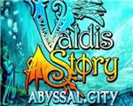 瓦尔迪斯传说:深渊之城