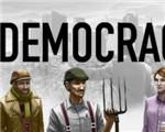 民主制度3