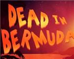 死在百慕大