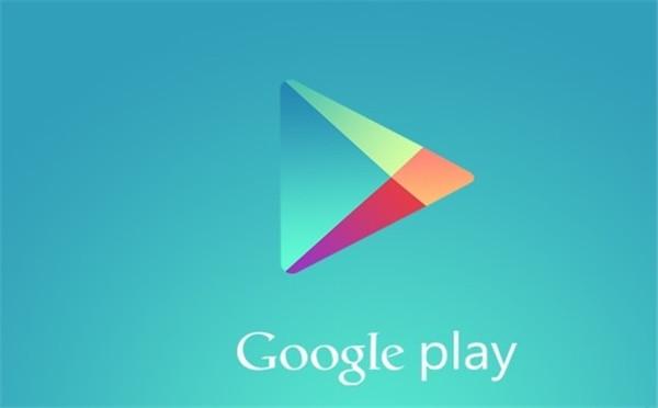 Google要回归了!Play市场率先在春节期间回归
