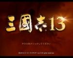 《三国志13》一个半小时实机演示 细节全曝光!