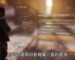 《全境封锁》官方中文视频:游戏小技巧X4