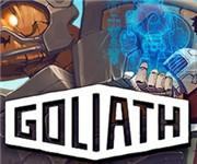 歌利亚Goliath