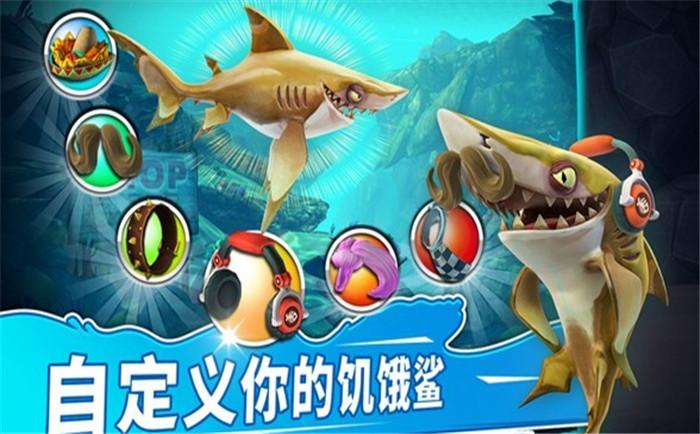 饥饿鲨世界中文版下载