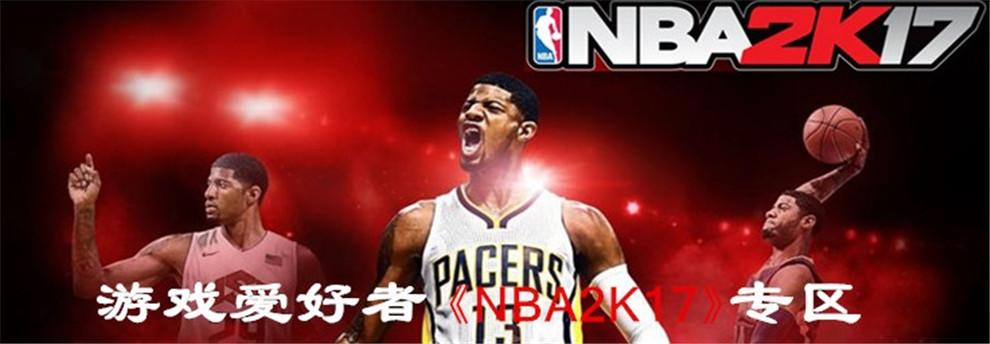 NBA 2K17��������_NBA 2K17