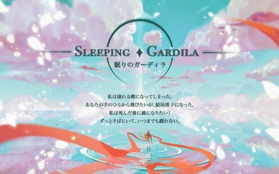 沉睡的伽迪拉