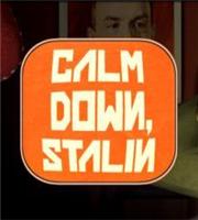 斯大林请冷静