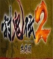 讨鬼传2:共斗版