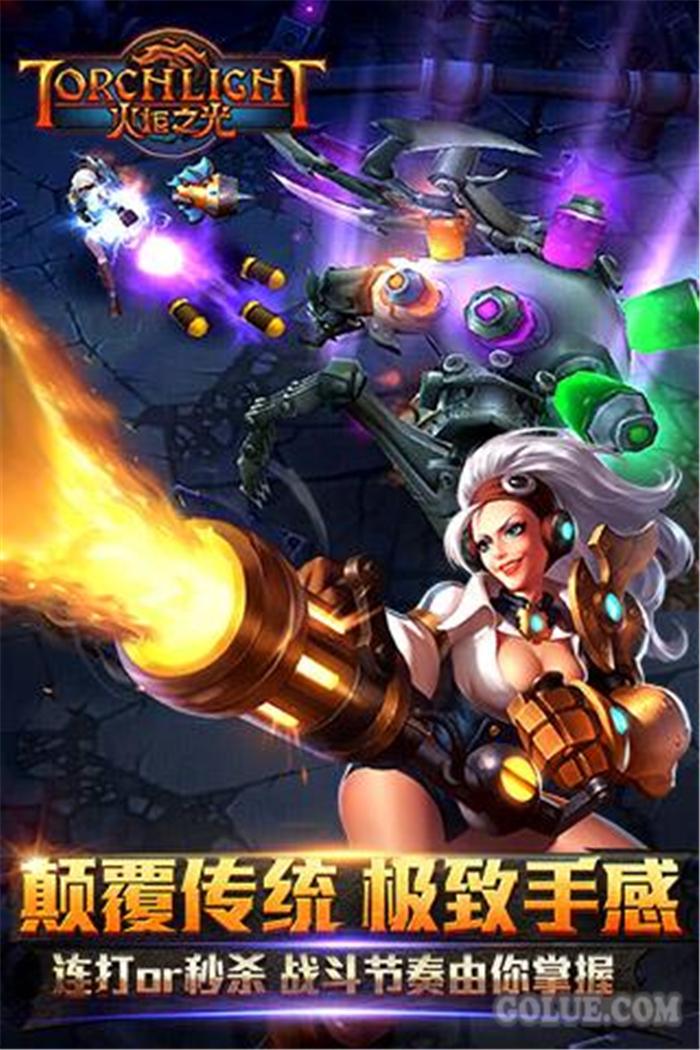 火炬之光中文版下载