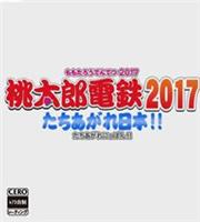 桃太郎电铁2017:站起来日本