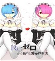 Re:从零开始的异世界生活-死亡或亲吻