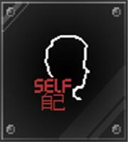 SELF:自己