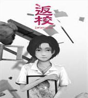 返校中文版