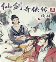 仙剑奇侠传5续传