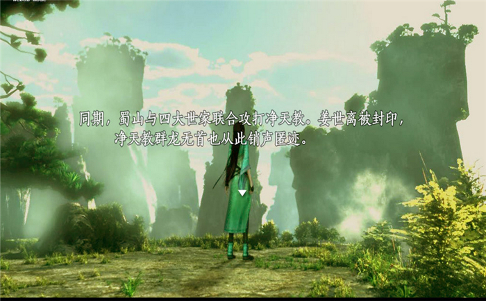 仙剑奇侠传5续传下载