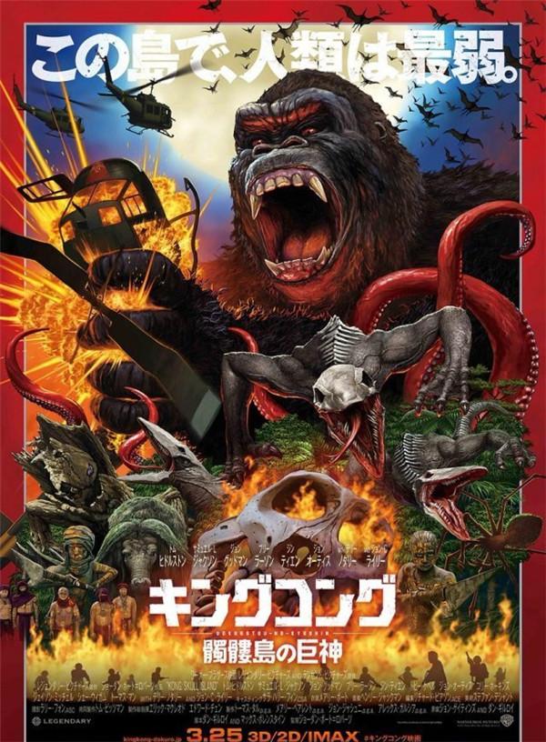 《金刚:骷髅岛》电影日版海报