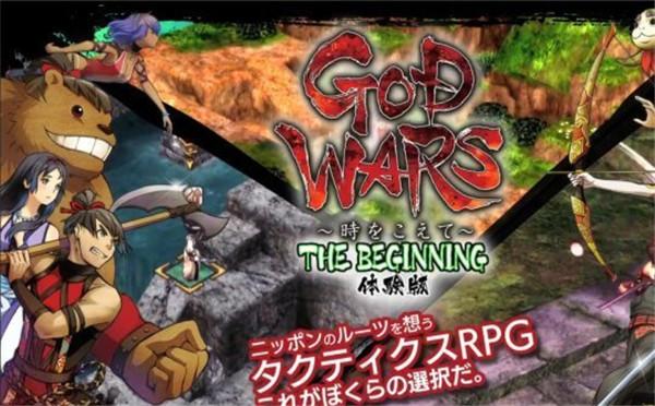 神之战:穿越时空