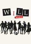WILL:美好世界
