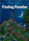 去月球:寻找天堂