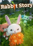 兔子的故事