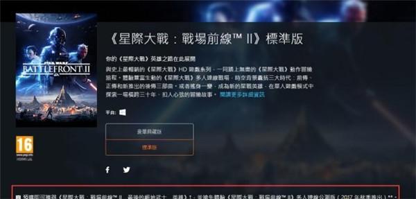 《星球大战:前线2》将有免费DLC 英雄能力公布