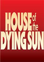 垂死的太阳之家